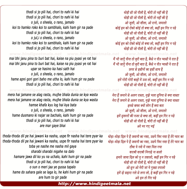 lyrics of song Thodi Si Jo Pee Lee Hai Chori To Nahi Ki Hai