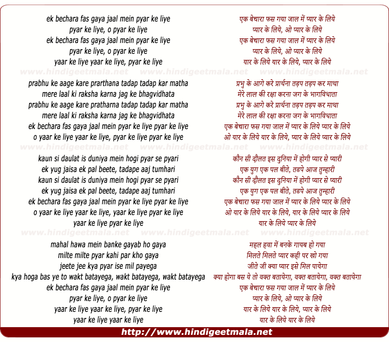 lyrics of song Ek Bechara Phas Gaya