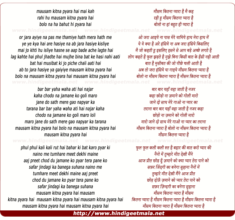 lyrics of song Mausam Kitna Pyara Hai, Haan Bhut Hi Pyara Hai