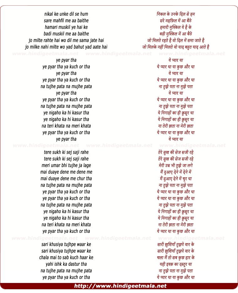 lyrics of song Ye Pyar Tha Ya Kuch Aur Tha Na Tujhe Pata