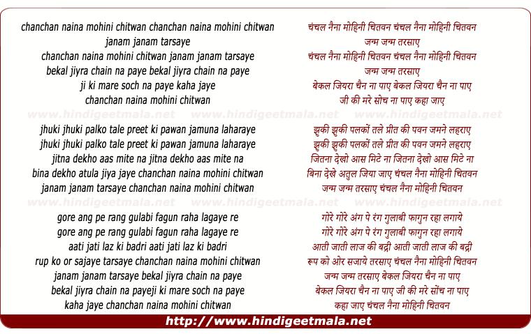 lyrics of song Chanchal Naina Mohini Chitvan Janam Janam