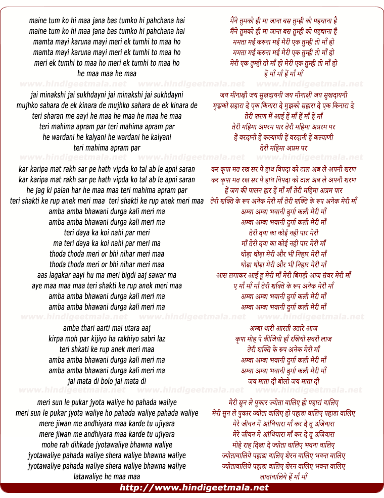 lyrics of song Maine Tum Ko Hi Maa Jana, Bas Tumko Hi Pehchana