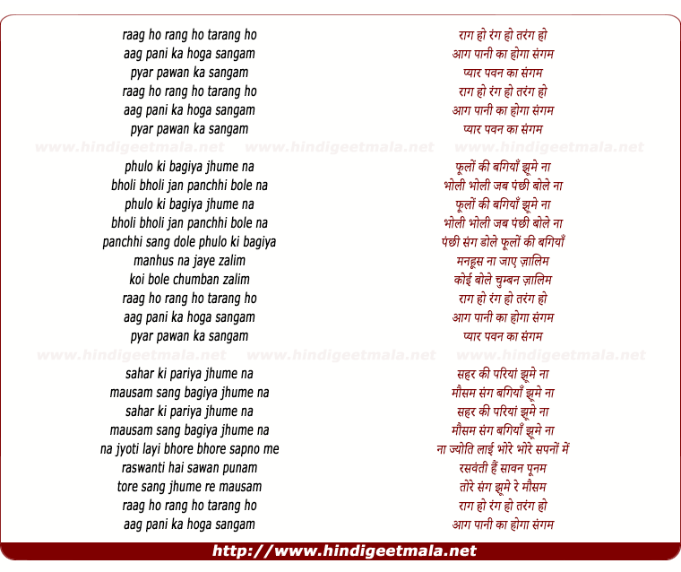 lyrics of song Raag Ho Rang Ho Tarang Ho