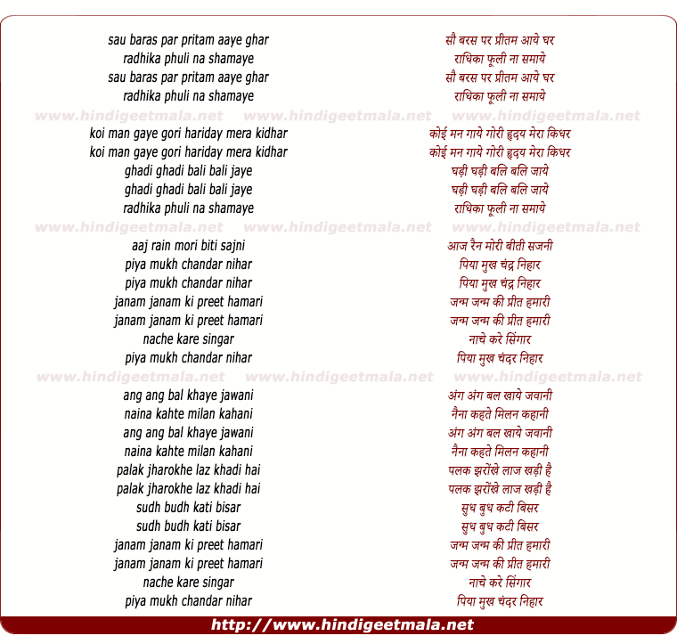 lyrics of song Sau Baras Par Preetam Aaye Ghar