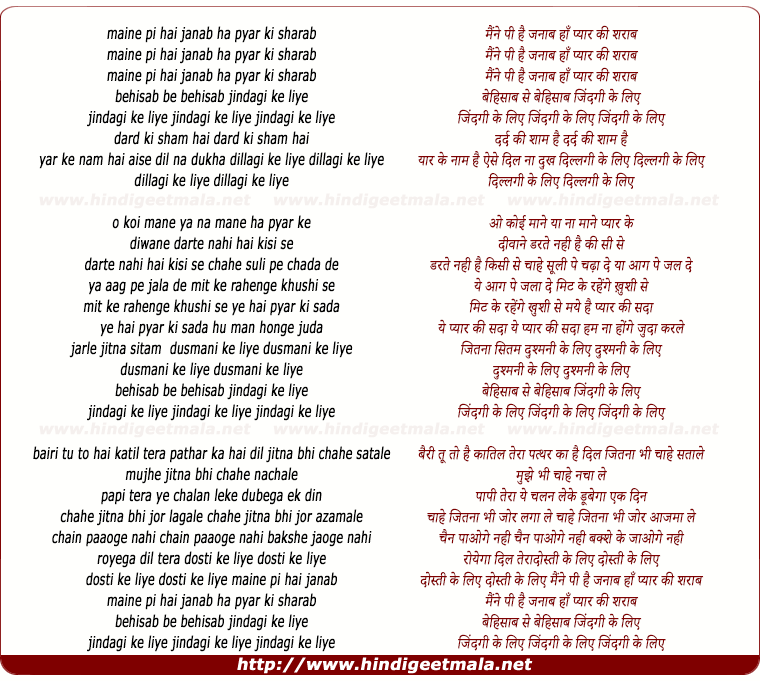 lyrics of song Maine Pee Hai Janab Ha Pyar Ki Sharab