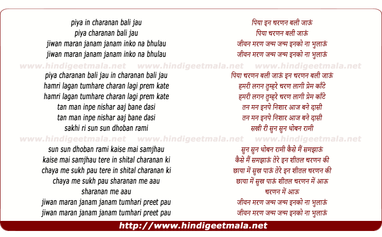 lyrics of song Piya In Charanan Bali Jaaon