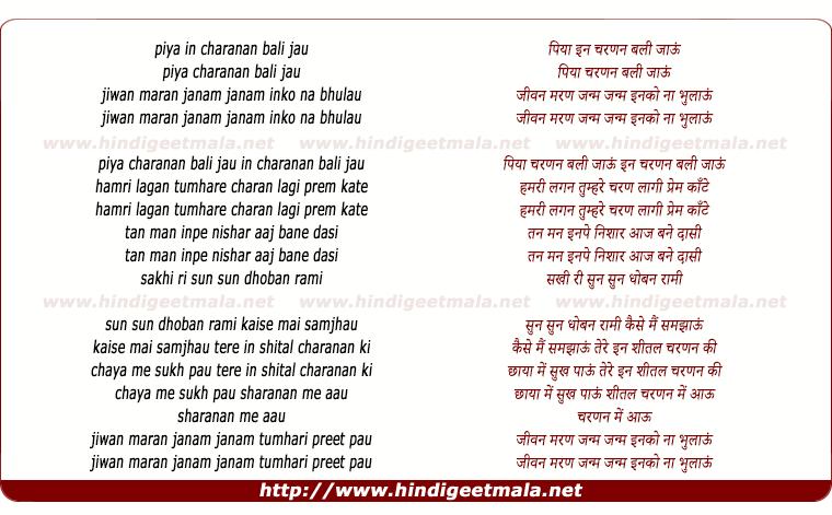 lyrics of song Piya In Charanan Bali Jaaon
