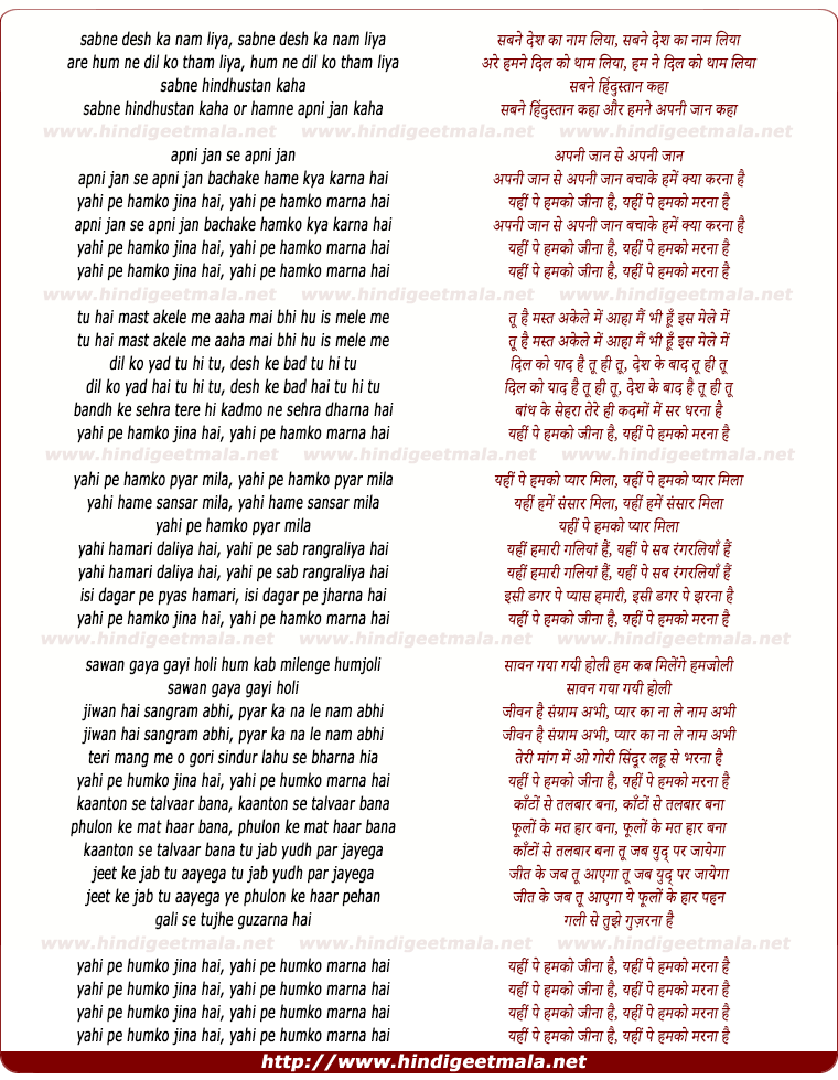 lyrics of song Sabne Desh Ka Naam Liya Are Hum Ne Dil Ko Tham Liya