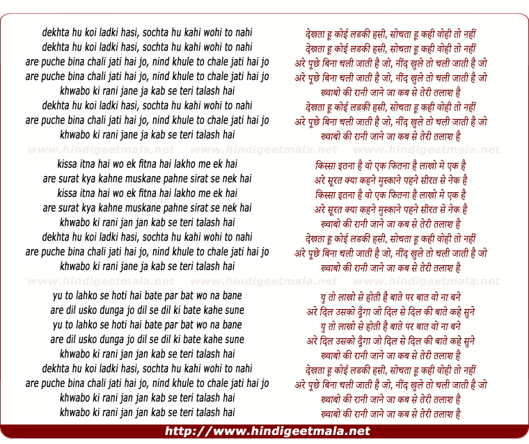 lyrics of song Dekhta Hun Koi Ladki Haseen Sochta Hu Kahi Wo To Nahi