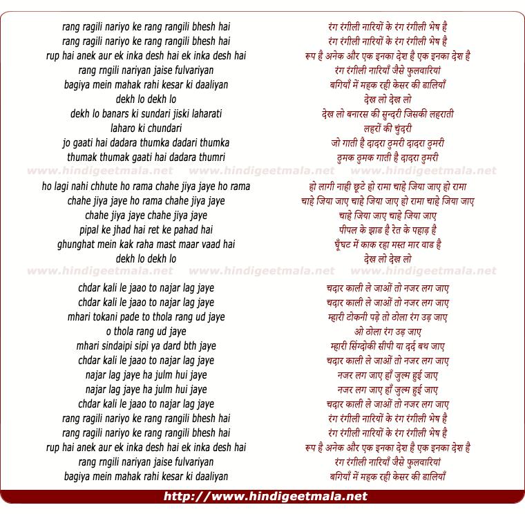 lyrics of song Rang Rangeeli Nariyon Ke