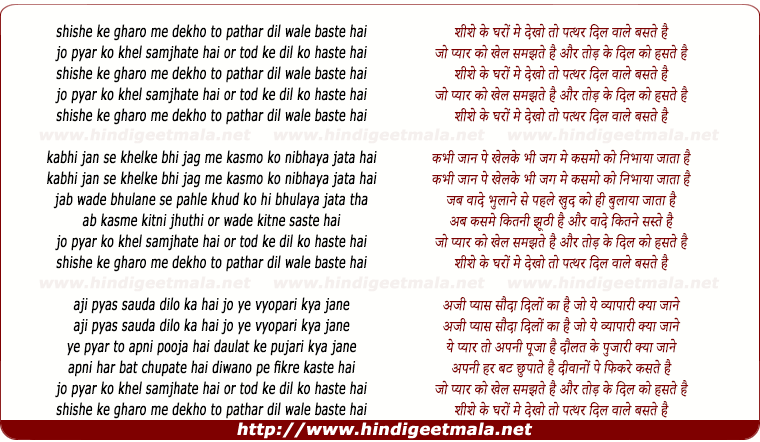 lyrics of song Sheeshe Ke Gharon Me Dekho To Pathar Dil Wale Baste Hai