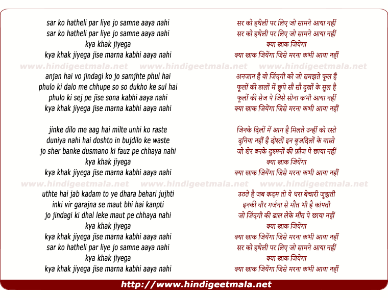 lyrics of song Sar Ko Hatheli Par Liye