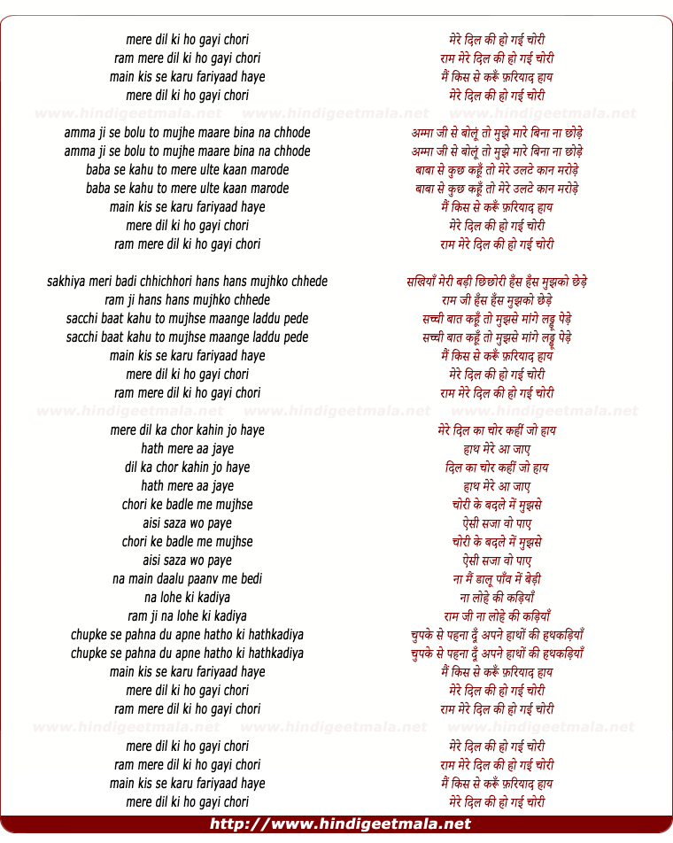 lyrics of song Mere Dil Ki Ho Gayi Chori