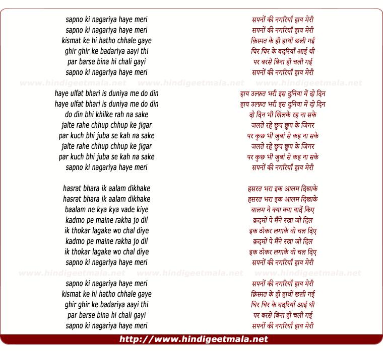 lyrics of song Sapnon Ki Nagariya Haay
