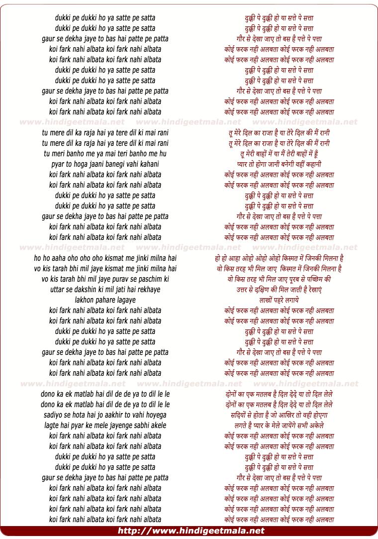 lyrics of song Dukki Pe Dukki Ho Ya Satte Pe Satta