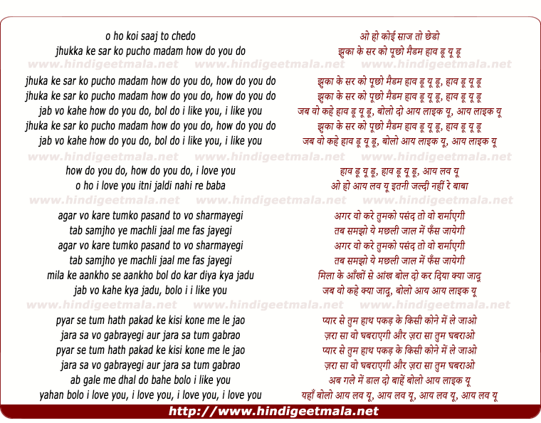 lyrics of song Jhukake Sar Ko Puchho Madam How Do You Do