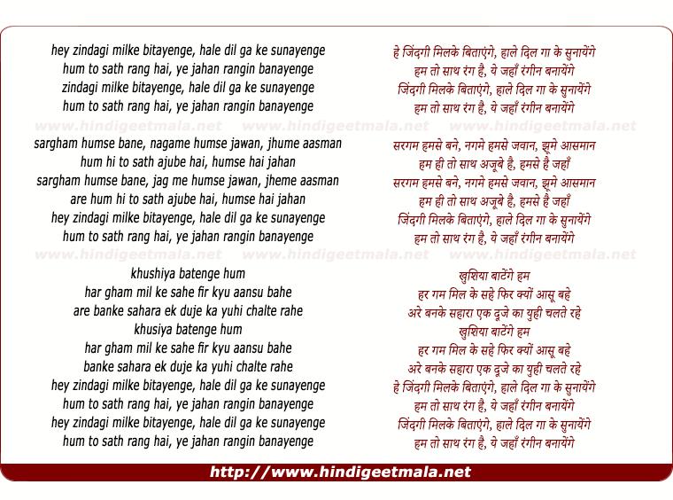 lyrics of song Zindagi Milke Bitayenge Hale Dil Ga Ke Sunayenge
