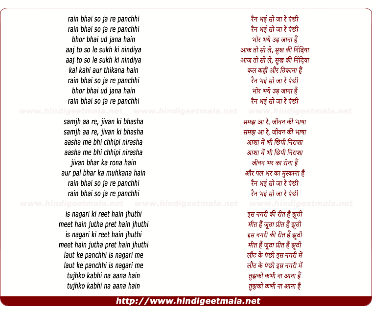 lyrics of song Rain Bhayi So Jare Panchhi