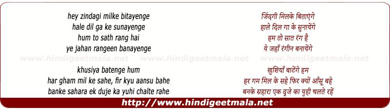 lyrics of song Zindagi Mil Ke Bitayenge Hale Dil Ga Ke Sunayenge