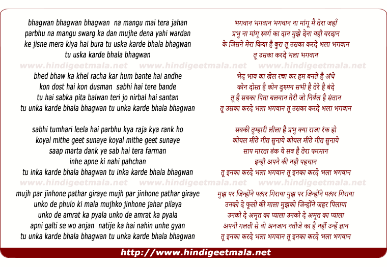 lyrics of song Bhagwan Na Mangu Main Tera Jahan