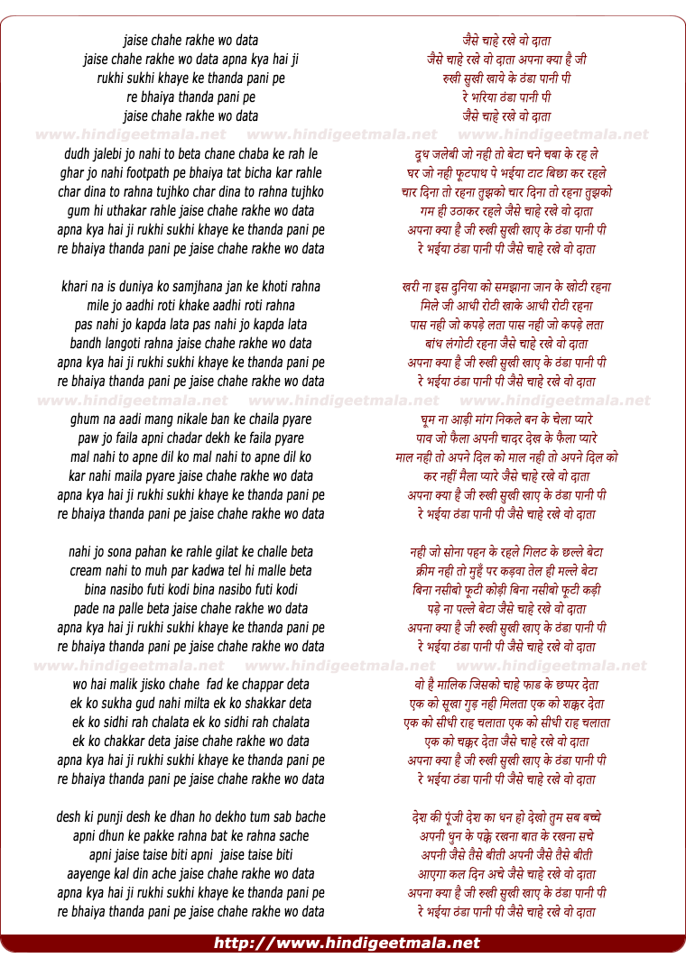 lyrics of song Jaise Chahe Rakhe Woh Data Apna Kiya Hai Ji