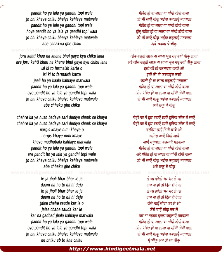 lyrics of song Pandit Ho Ya Laala Ya Gandhi Topi Wala