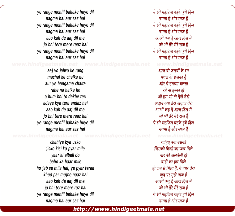 lyrics of song Ye Range Mehfil