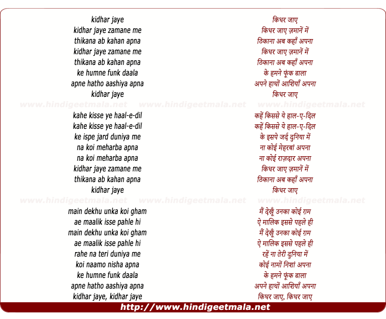 lyrics of song Kidhar Jaayein Zamane Me