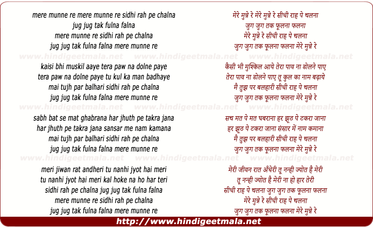 lyrics of song Mere Munne Re Seedhi Raah Pe Chalna
