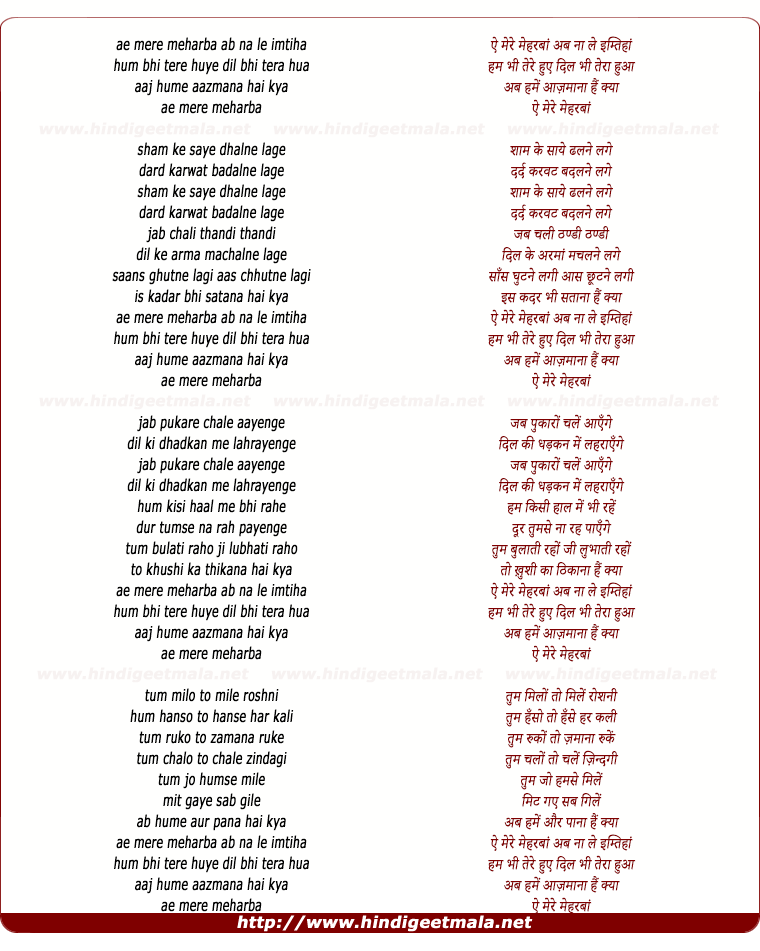 lyrics of song Ae Mere Meharban Ab Na Le Imtihan
