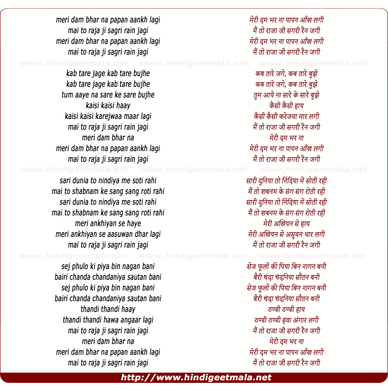 lyrics of song Meri Dam Bhar Na Papan Ankh Lagi