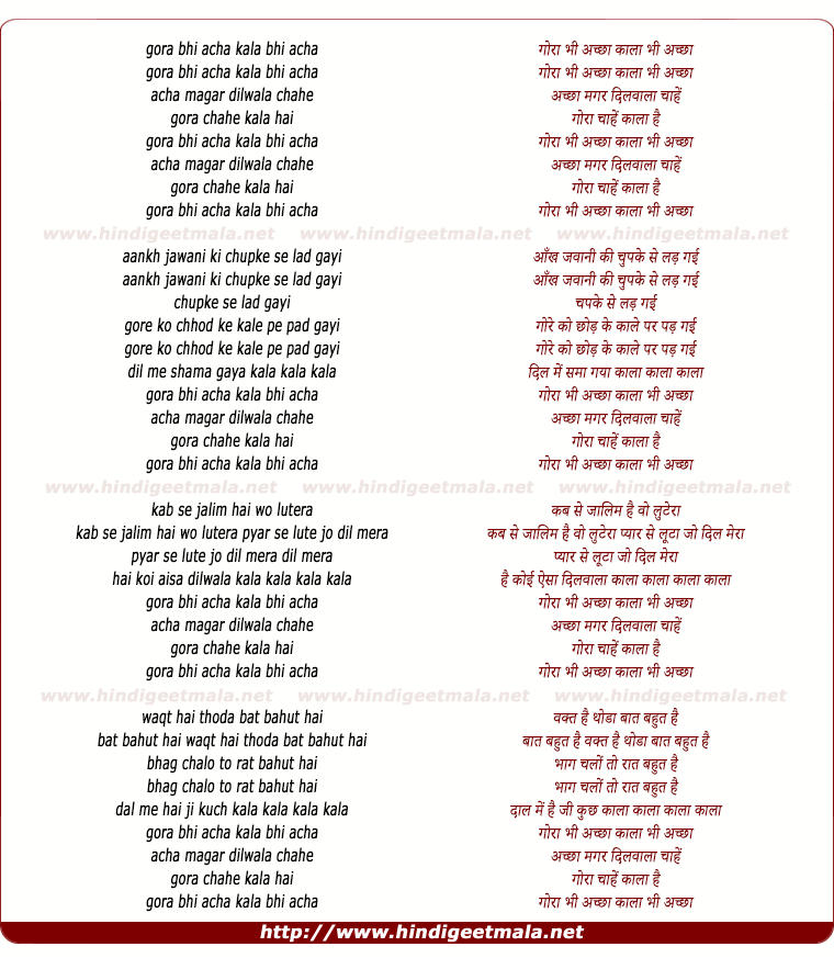 lyrics of song Gora Bhi Achcha Kala Bhi Achcha