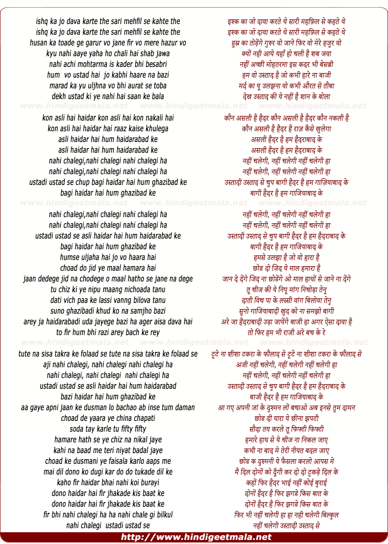 lyrics of song Nahi Chalegi Nahi Chalegi Ustadi Ustad Se