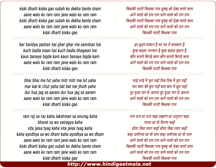 lyrics of song Kiski Dharti Kiska Gaav Subah Ko Dekha Bante Shaam