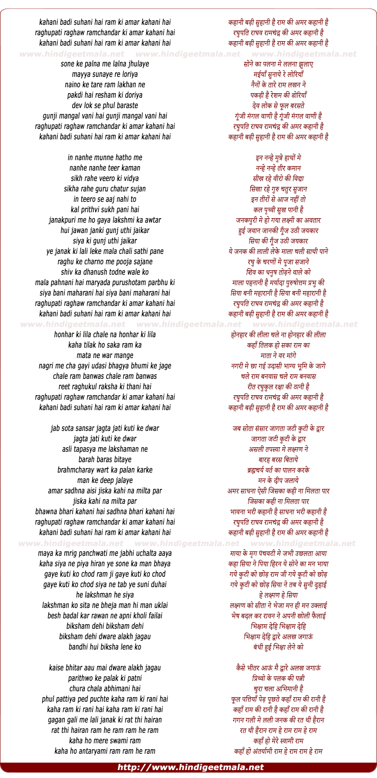 lyrics of song Kahani Badi Suhani Hai Ram Ki Amar Kahani Hai