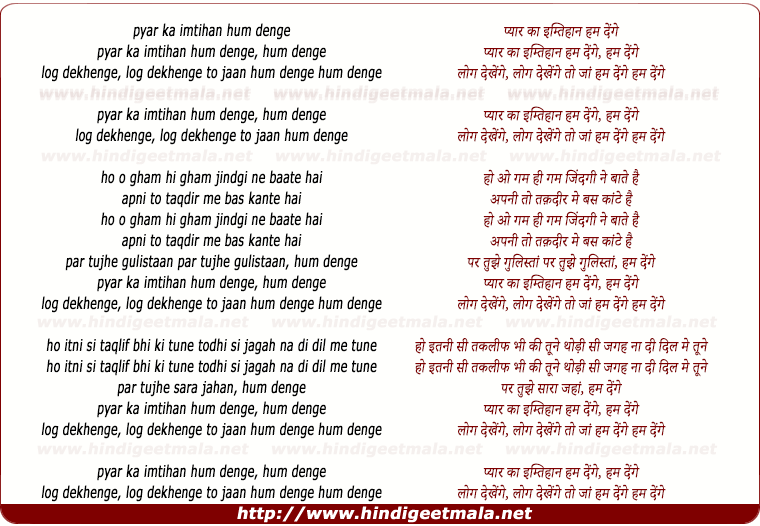 lyrics of song Pyar Ka Imtihan Hum Lenge Log Dekhenge