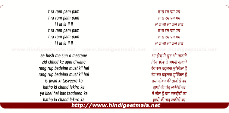 lyrics of song Aa Hosh Me Sun