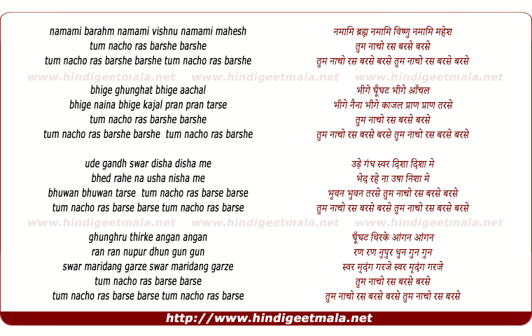 lyrics of song Tum Naacho Ras Barse, Bhige Ghunghat Bhige Aanchal