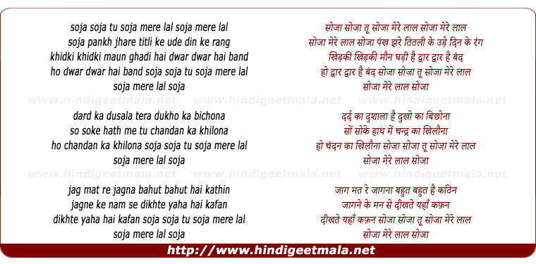 lyrics of song Soja Soja Tu Soja Mere Laal