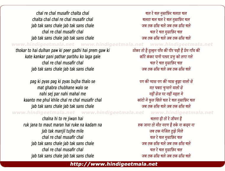 lyrics of song Chal Re Chal Musafir Chal