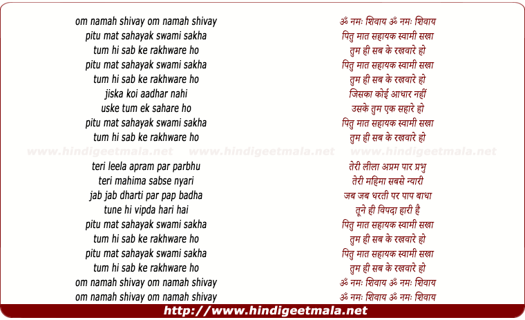 lyrics of song Om Namah Shivay
