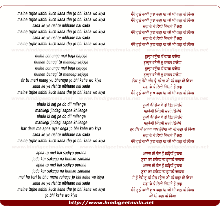 lyrics of song Maine Tujhe Kabhie Kuch Kaha Tha Jo Bhi Kha Wo Kiya