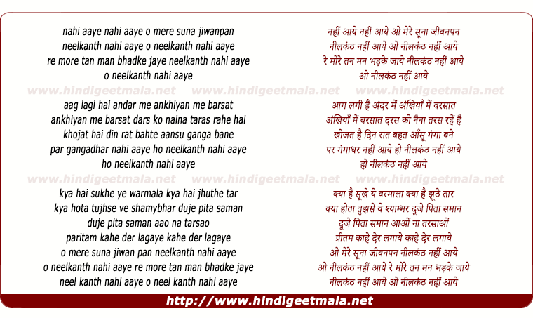 lyrics of song Neel Kanth Nahi Aaye