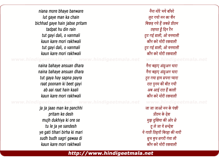 lyrics of song Naina More Bhaye Baanwre