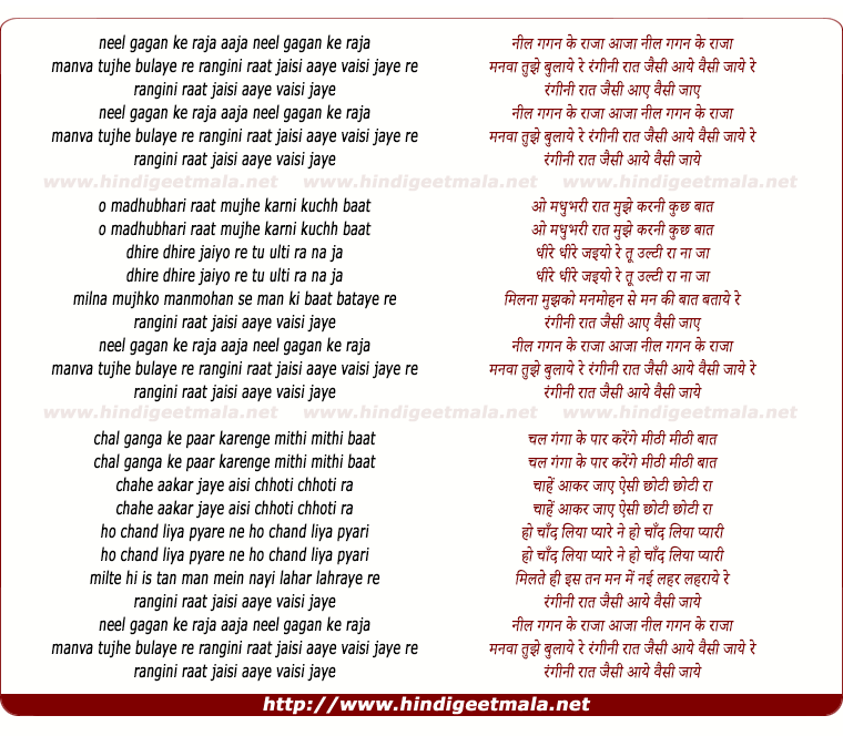 lyrics of song Neel Gagan Ke Raja Aaja