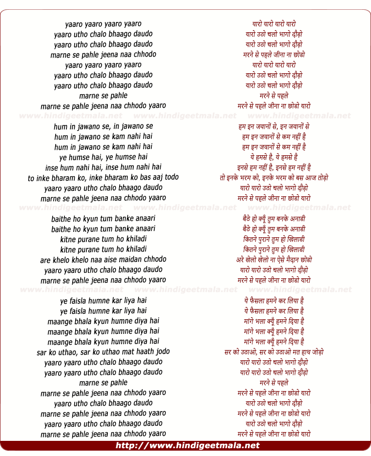 lyrics of song Yaaro Utho Chalo