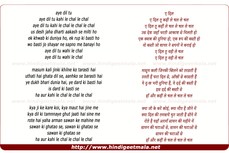 lyrics of song Ae Dil Tu Kahin Le Chal (Part-1)