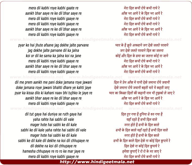 lyrics of song Mera Dil Kabhi Roye Kabhi Gaaye Re, Aankh Bhar Aaye Re