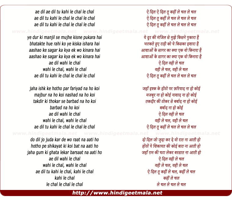 lyrics of song Ae Dil Tu Kahi Le Chal (Part-2)