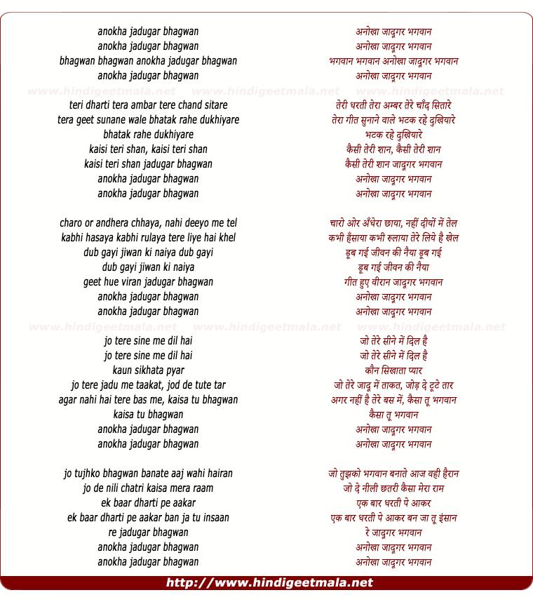 lyrics of song Anokha Jadugar Bhagwan (Part-2)